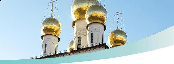 Reisen nach Russland, Geschäftsvisum für Russland, Einladungen, Flüge, Hotels, Zugtickets, Flusskreuzfahrten, Transfers, Guides